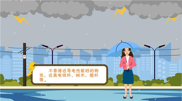 【应急科普】动画丨遇到雷暴天气如何避险
