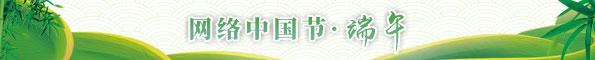 2021网络中国节·端午